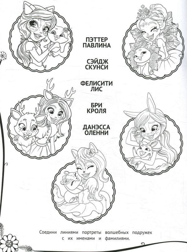 Раскраски Энчантималс. Волшебные девочки и их питомцы